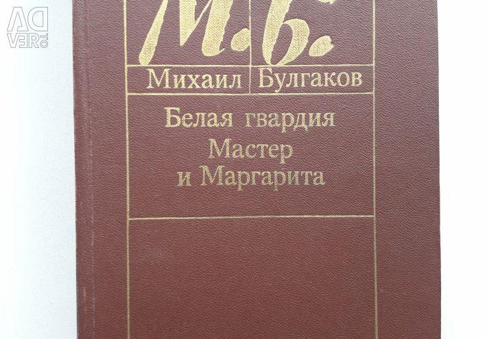 Bulgakov M-Master și Margarita, Garda Albă 1988