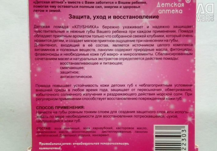 Κρέμα υγιεινής Φράουλες παιδικού φαρμακείου 4.1 g
