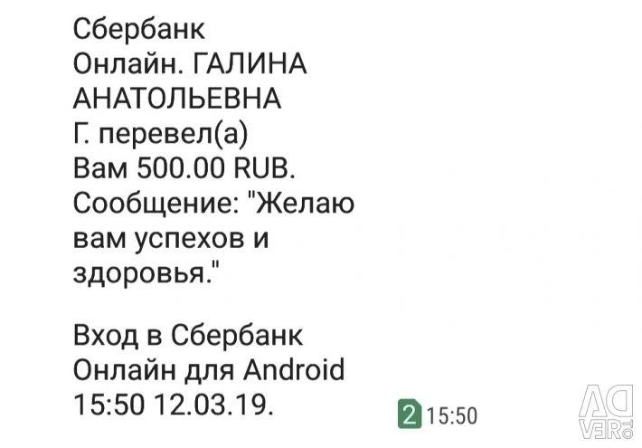 + 50rub. Dcp