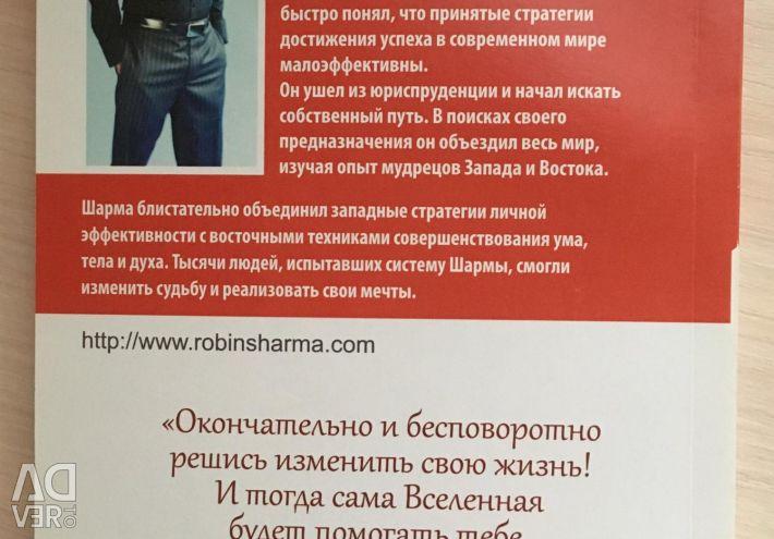 Книга Р. Шарма