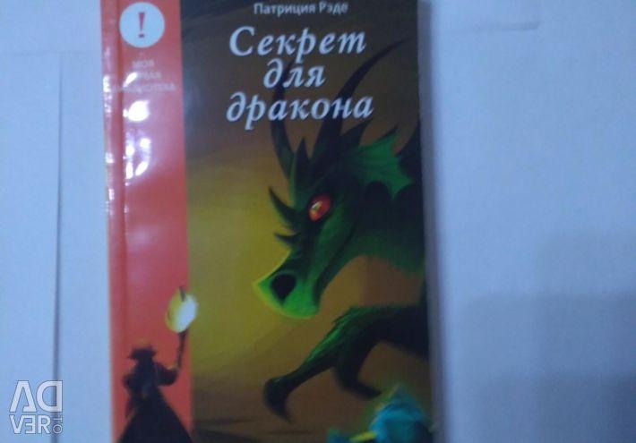 Το μυστικό βιβλίο για τον δράκο