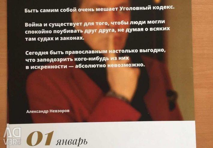 Календарь 2019 с автографом А.Невзорова