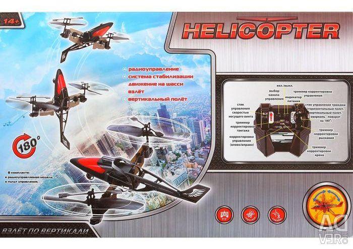 ΕΛΙΚΟΠΤΕΡ ΡΑΔΙΟ-ΕΛΕΓΧΟΣ POV. Quadcopter