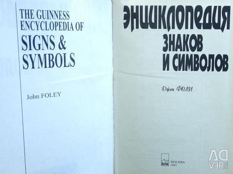 Encyclopedia of Signs and Symbols, John Foley