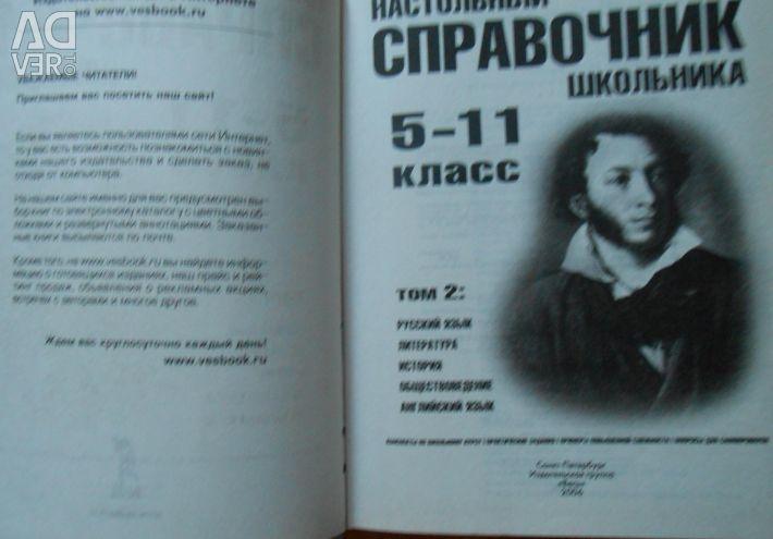 Εγχειρίδιο μαθητών σε 2 τόμους