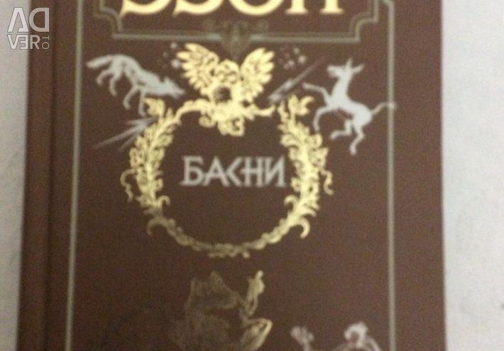 Βιβλίο Aesop μύθους