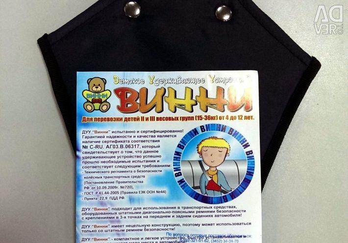 Адаптер ременя безпеки для дитини