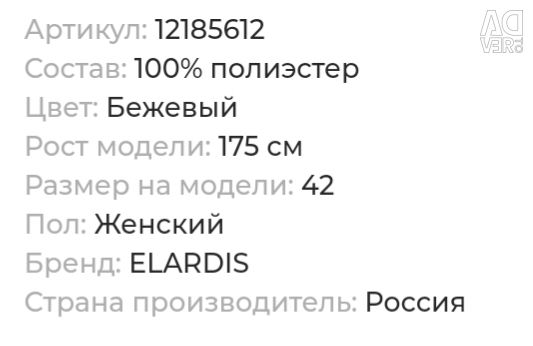 Φορέστε το Elardis