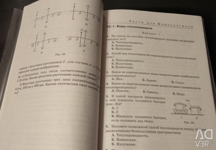 Didactic materials in physics