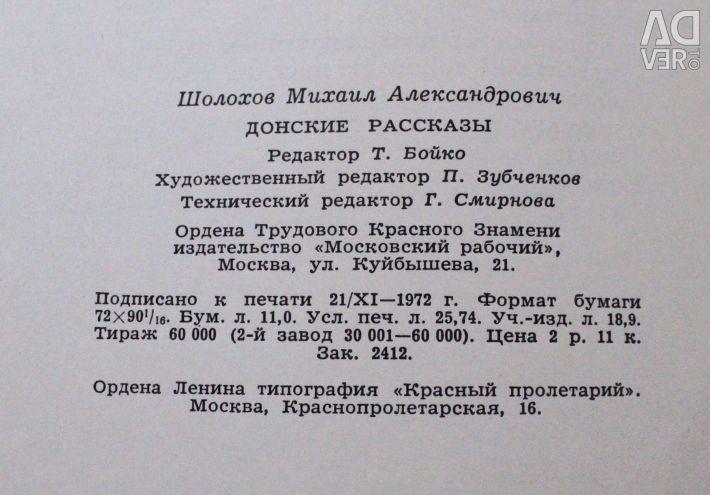 Μ. Σολόκχοφ