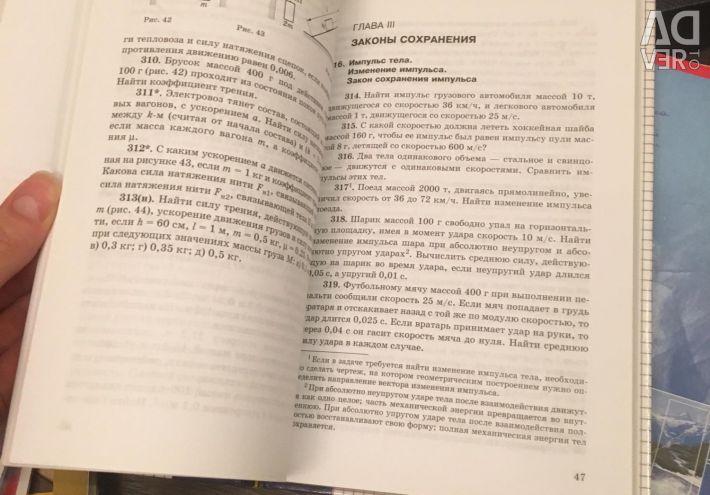 Tasks in physics 10-11 Rymkevich
