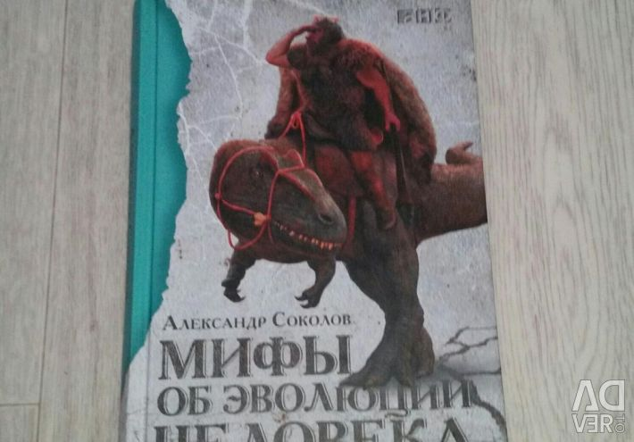 The book Myths about human evolution A. Sokolov