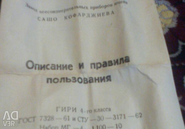 Geary δύο συσκευασία Βουλγαρία
