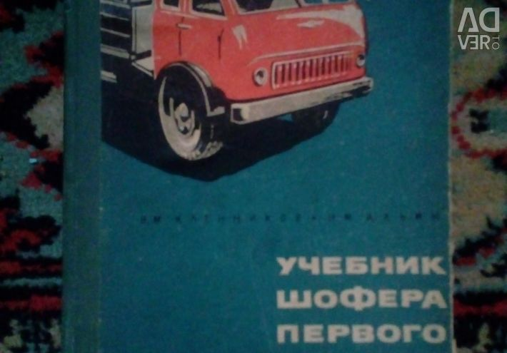 Klennikov V.M. The textbook driver first class. 1966g