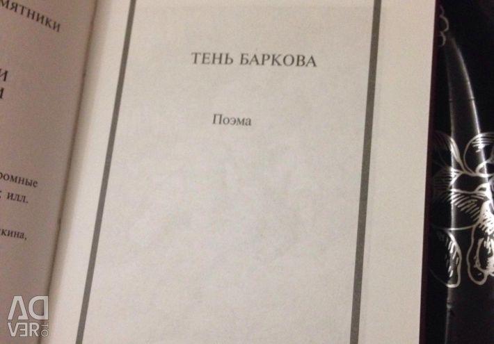 Α. S. Pushkin Αφηρημένα ποιήματα
