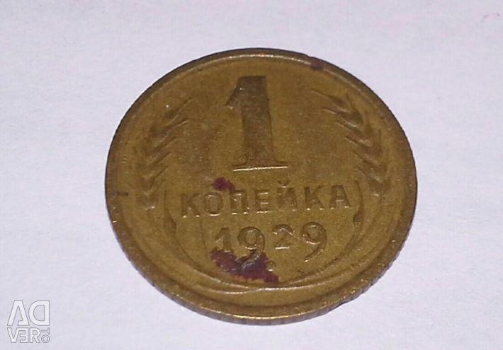1929'da 1 kopek.