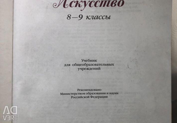 Arta manuală 8-9