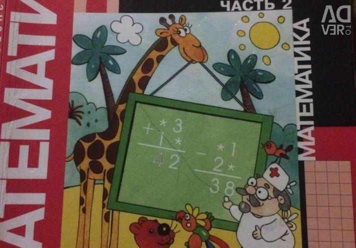 Математика 2 класс Моро, Бантова
