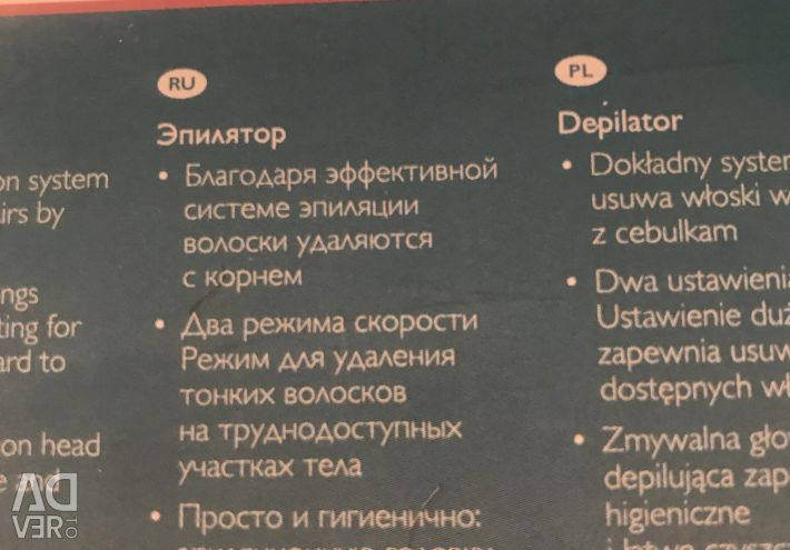 Philips epilator