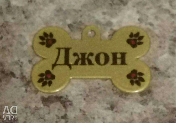 Адресник для кошек и собак