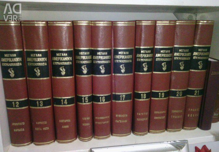Aristo Silektiko Kommati, Amerikaniki Egiglopedia