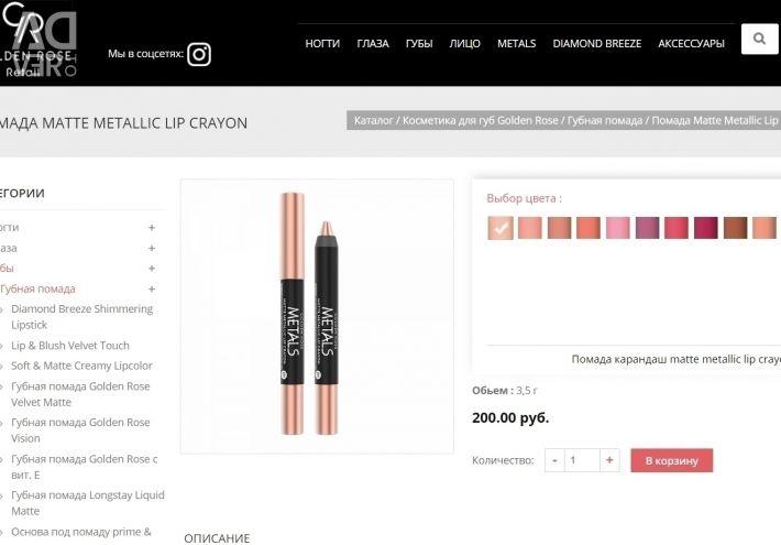 Metals Matte Metallic Lip Cr Lipstick