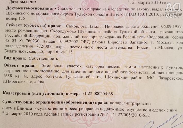 Plot, 100 sot., Settlements (IZHS)