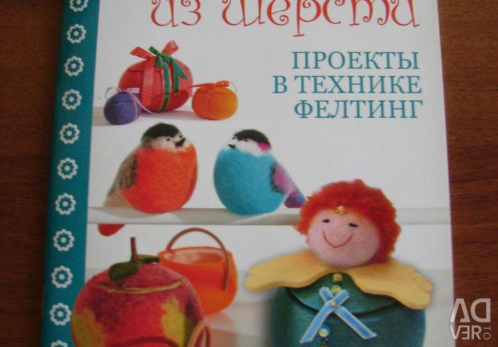 Книги по рукоділлю