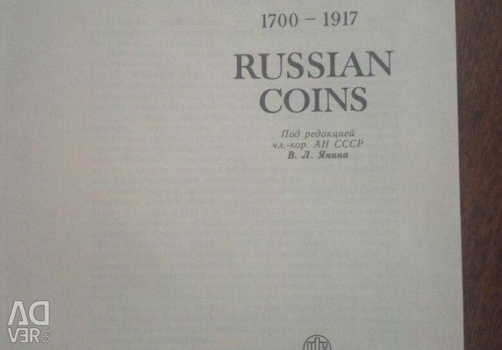 Книга монети Росії