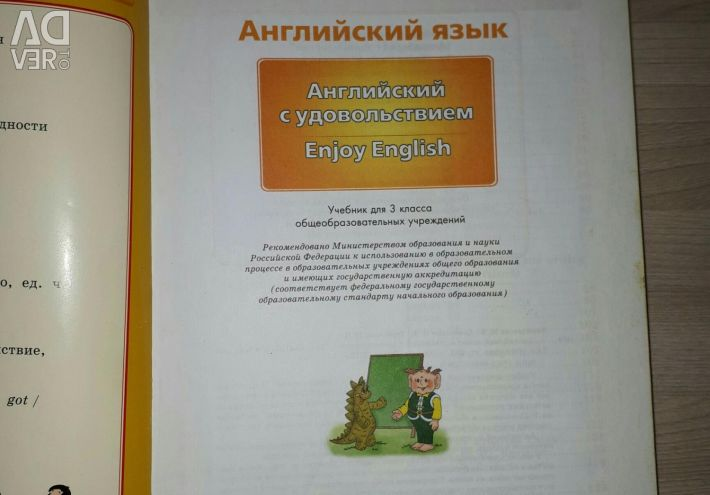 English textbook 3rd grade