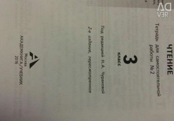Βιβλίο εργασίας. 3kl.