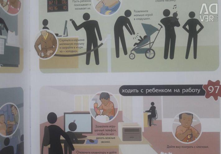 Книга для майбутніх тат про вагітність і дитини