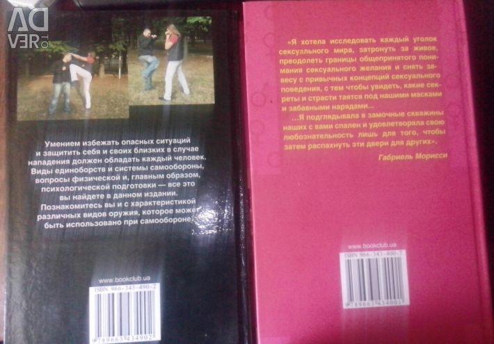2 Книги Искуства