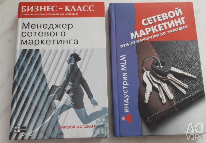 Книги з мережевого маркетингу