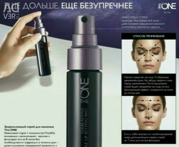 Make-up spray