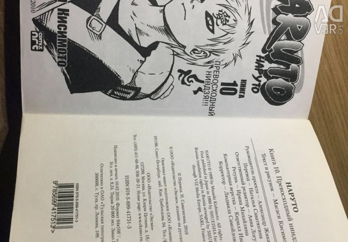 Comic Book NARUTO Book 20