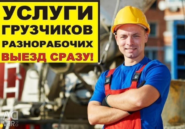 Army of workers Ufa