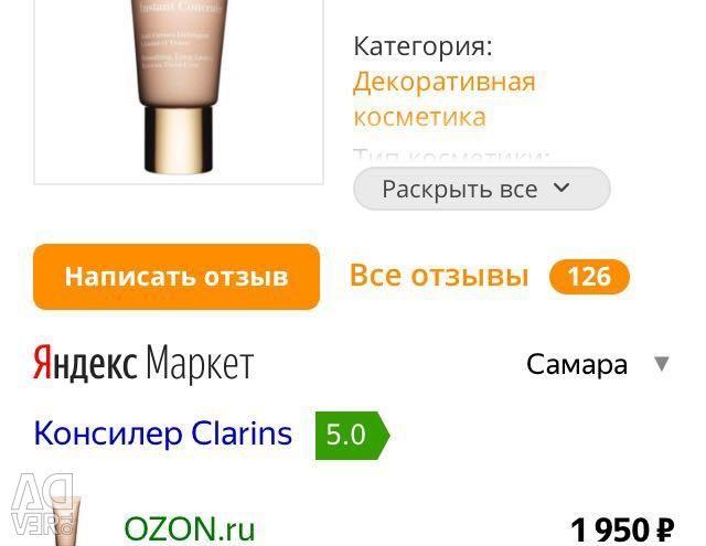 Ίδρυμα Clarins