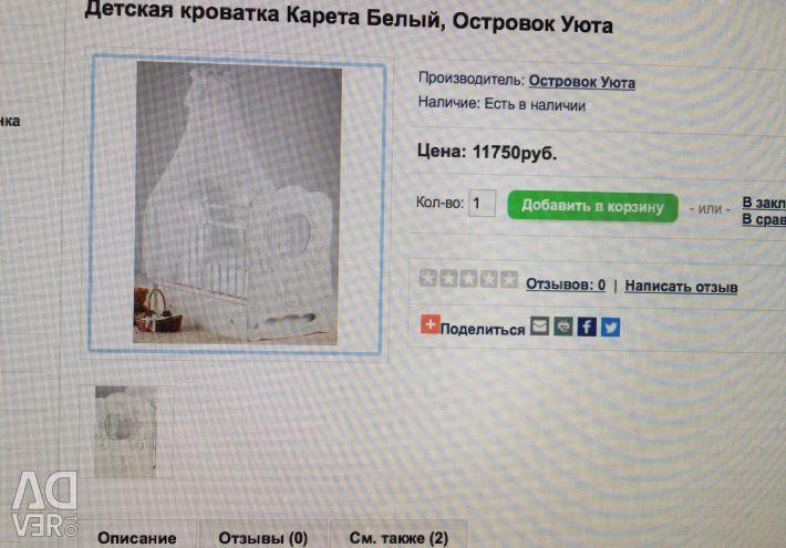 ?Super offer ?