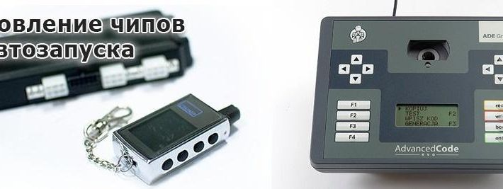 Chip for key and startup