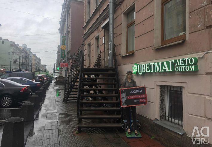 Робот Промоутер Streetwins.ru