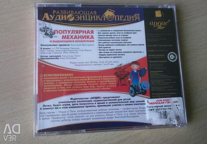 Audio CD mp3 νέο