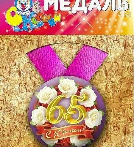 65, 70, 75 с Юбилеем медаль