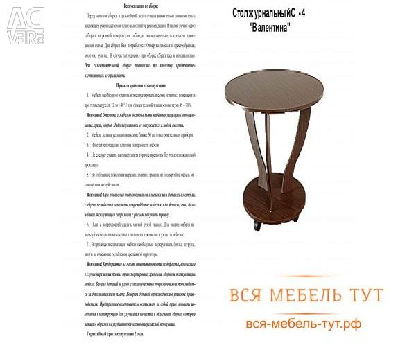 Coffee table C-4 (Milanese nut)