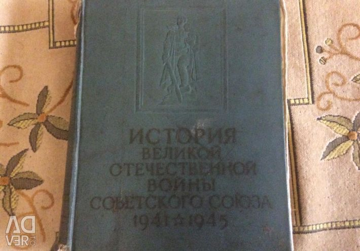 History of the Great Patriotic War