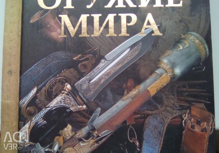 Encyclopedia Weapons of Peace