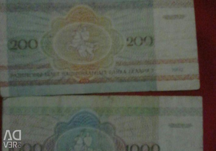 Τραπεζογραμμάτια της Λευκορωσίας