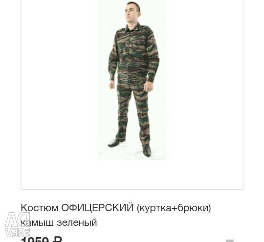 Suit (available for cadets)