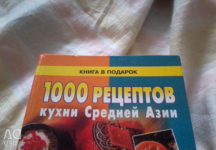 Книга рецептів