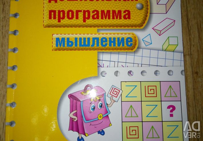 Thinking - πρόγραμμα προσχολικής ηλικίας